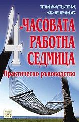 4-chasovata-rabotna-sedmica