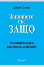 knigopis-simon-sinek-zapochnete-sas-zashto
